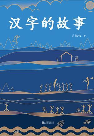 《汉字的故事》王铁钧/epub+mobi+azw3/kindle电子书下载