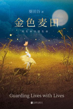 《金色麦田》葵田谷 epub+mobi+azw3  kindle电子书下载