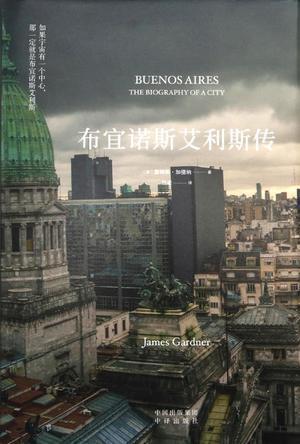 《布宜诺斯艾利斯传》詹姆斯・加德纳/epub+mobi+azw3/kindle电子书下载