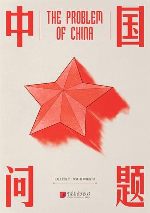 《中国问题》伯特兰・罗素/epub+mobi+azw3/kindle电子书下载