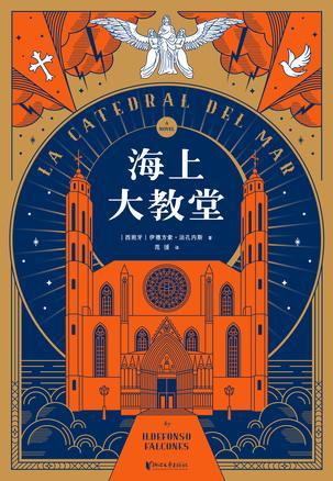 《海上大教堂》伊德方索·法孔内斯/epub+mobi+azw3+pdf/kindle电子书下载