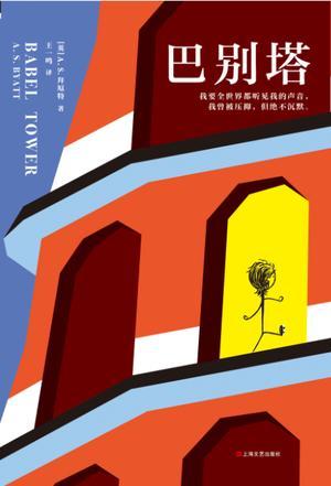 《巴别塔》A.S.拜厄特 epub+mobi+azw3 kindle电子书下载