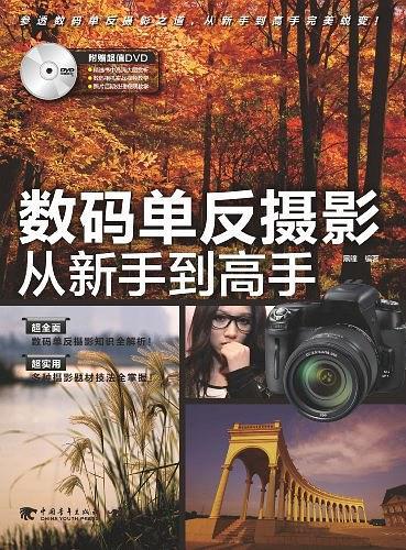 《数码单反摄影从新手到高手》电子书下载 光景 epub+mobi+azw3+pdf kindle+多看版