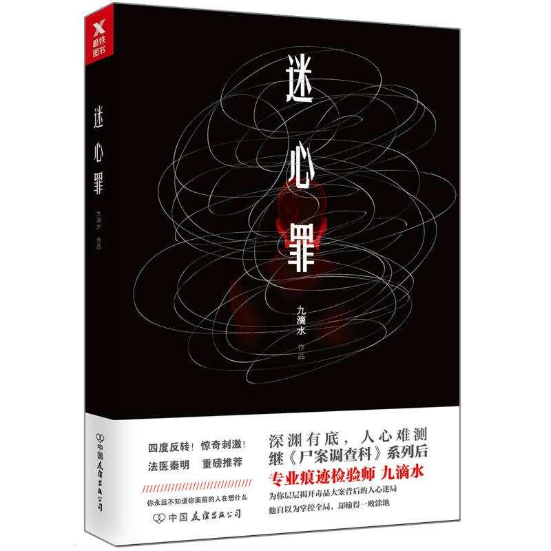 《迷心罪》电子书下载 九滴水 epub+mobi+azw3+pdf kindle+多看版