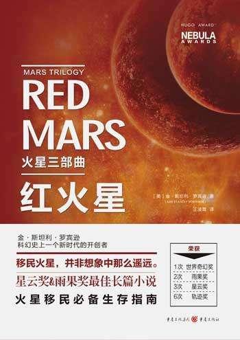 《火星三部曲》/(套装共3册)/金·斯坦利·罗宾逊/epub+mobi+azw3/kindle电子书下载