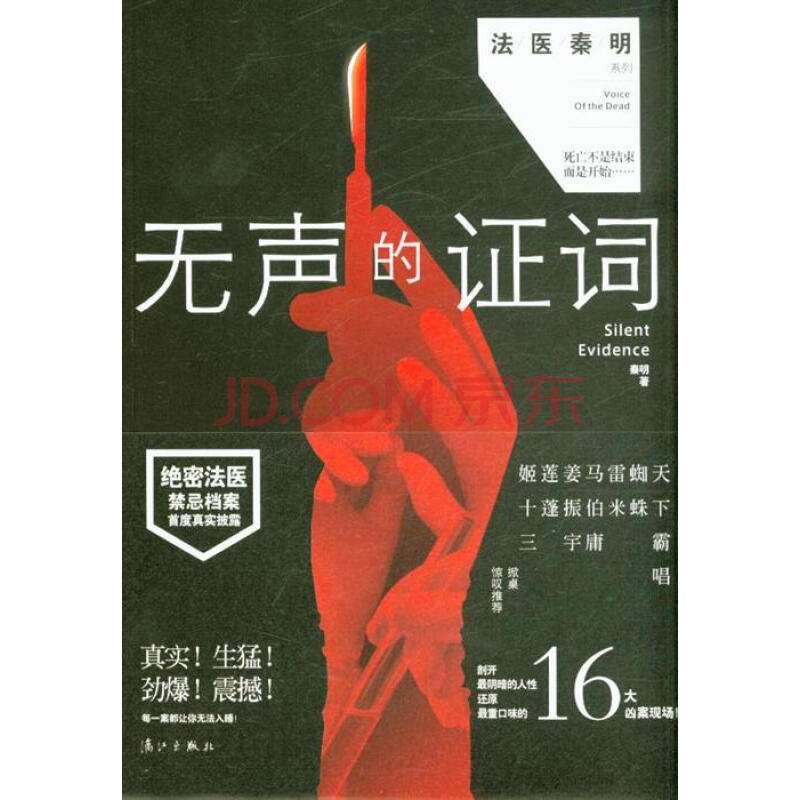 《无声的证词》电子书  (法医秦明系列第二季)   epub+mobi+azw3+pdf   kindle电子书下载