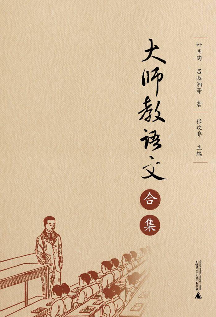 《大师教语文》 叶圣陶,吕叔湘