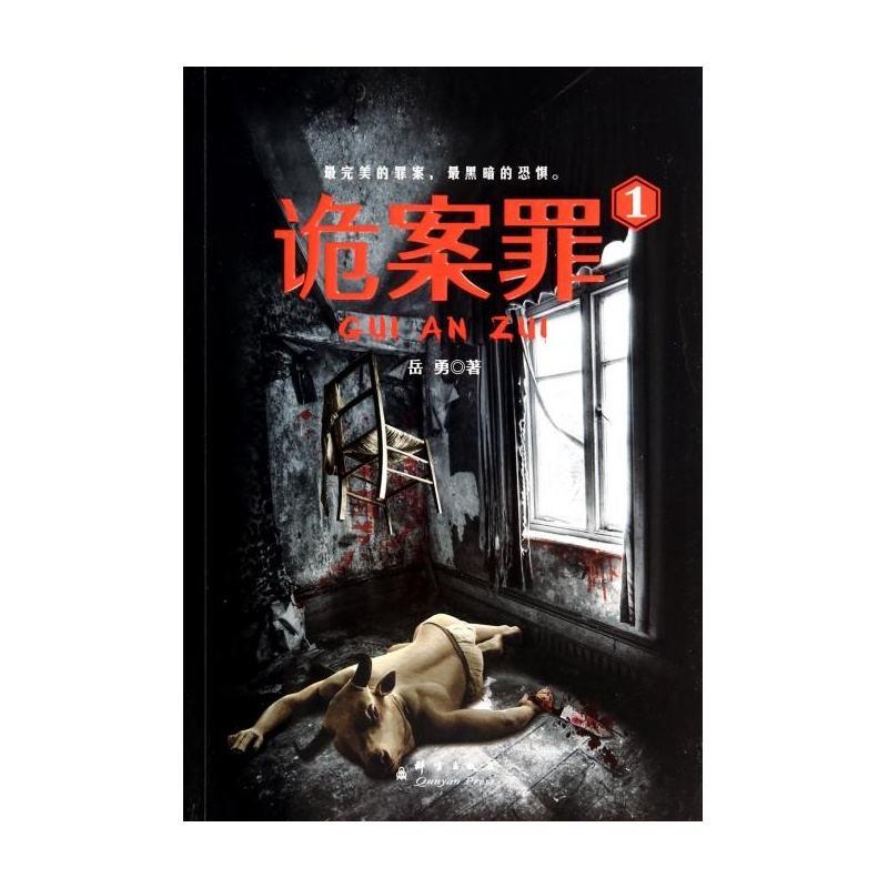 《诡案罪》(套装全8册)岳勇/epub+mobi+azw3/kindle电子书下载