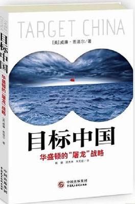 """《目标中国:华盛顿的""""屠龙""""战略》威廉﹒恩道尔/epub+mobi+azw3/kindle电子书下载"""