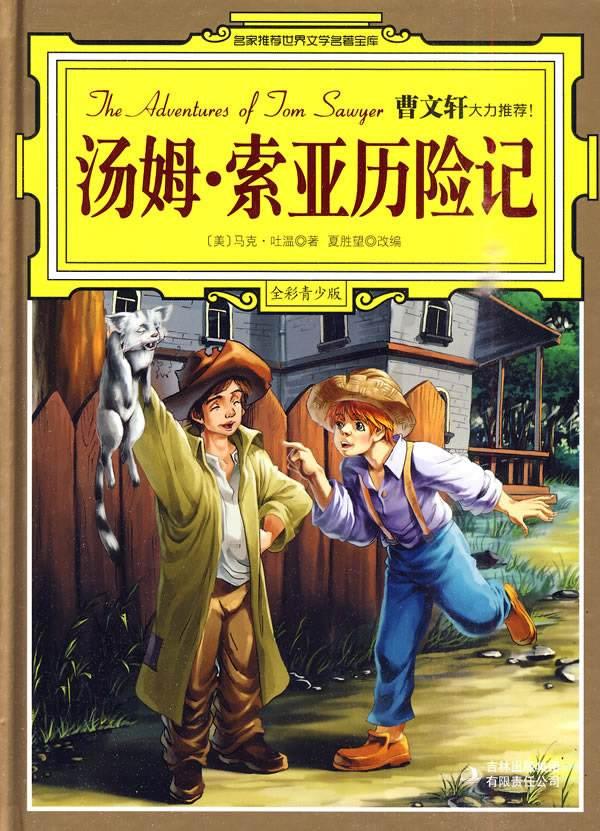 《汤姆·索亚历险记》小说 经典译林 马克·吐温