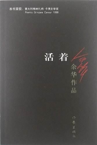 《余华作品》电子书下载 (套装共四册)  余华 epub kindle+多看版