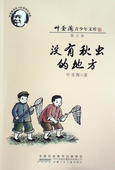 《没有秋虫的地方》(大家散文文存精编版) 叶圣陶