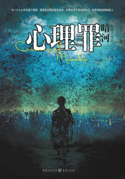 《心理罪》 (精制多看版套装共5册) 雷米