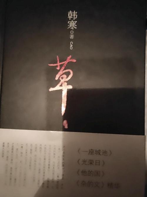 《草》电子书下载 韩寒 epub+mobi+azw3+pdf kindle+多看版