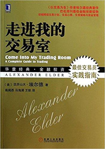 《走进我的交易室》亚历山大·艾尔德