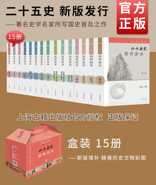 《二十五史简明读本》(全15册)/李国章/epub+mobi+azw3+pdf/kindle电子书下载