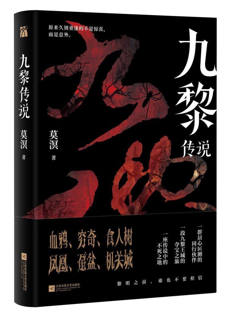 《九黎传说》电子书 莫溟 epub+mobi+azw3+pdf kindle电子书下载