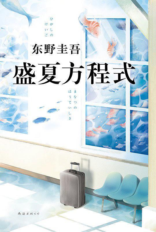 《盛夏方程式》电子书 东野圭吾小说 epub+mobi+azw3+pdf  kindle电子书下载