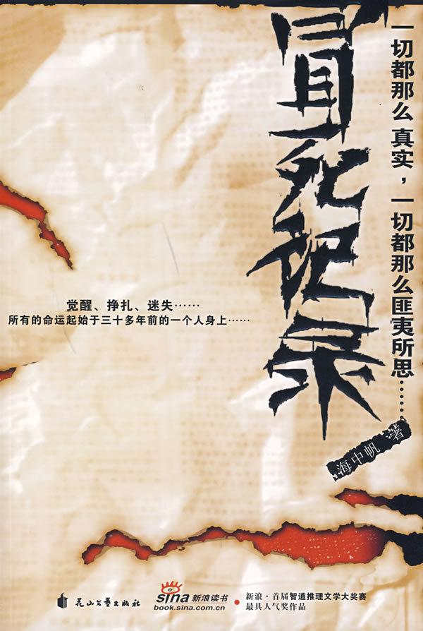 《冒死记录》电子书 张海帆 epub+mobi+azw3+pdf kindle电子书下载