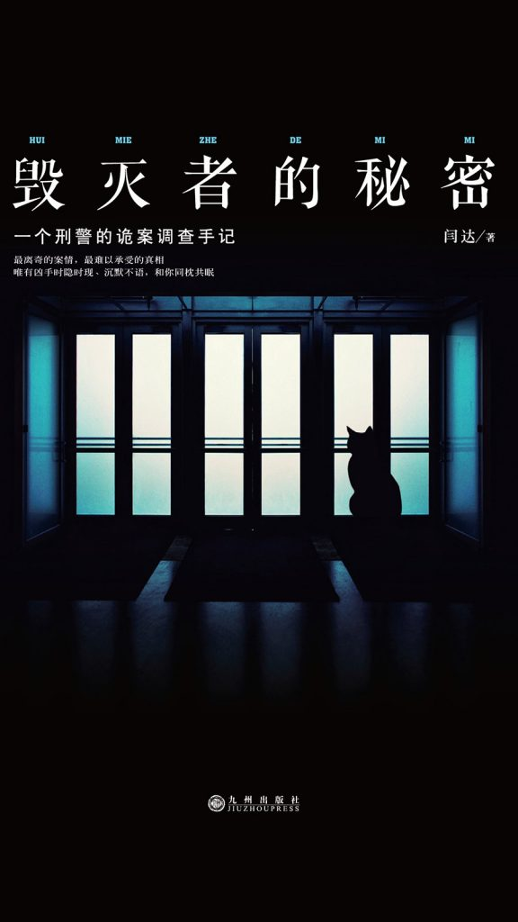 《毁灭者的秘密》 闫达   epub+mobi+azw3+pdf   kindle电子书下载