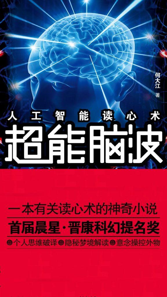 《超能脑波》何大江   epub+mobi+azw3+pdf   kindle电子书下载