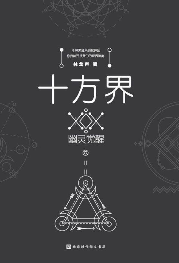 《十方界:幽灵觉醒》 林戈声 epub+mobi+azw3+pdf kindle电子书下载