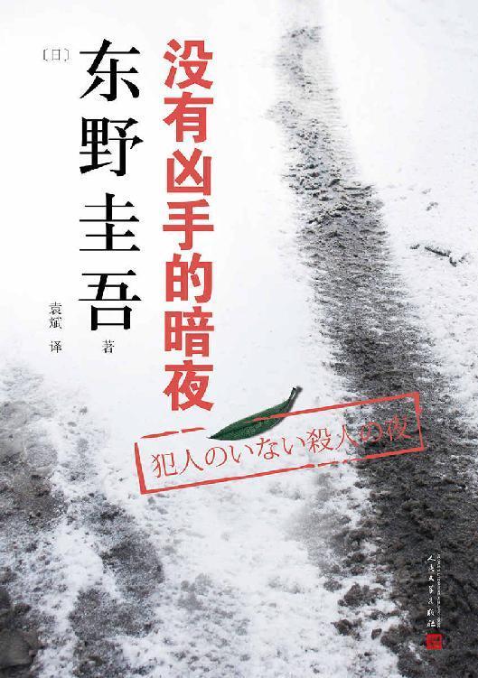《没有凶手的暗夜》电子书下载 东野圭吾小说 epub+mobi+azw3+pdf kindle+多看版
