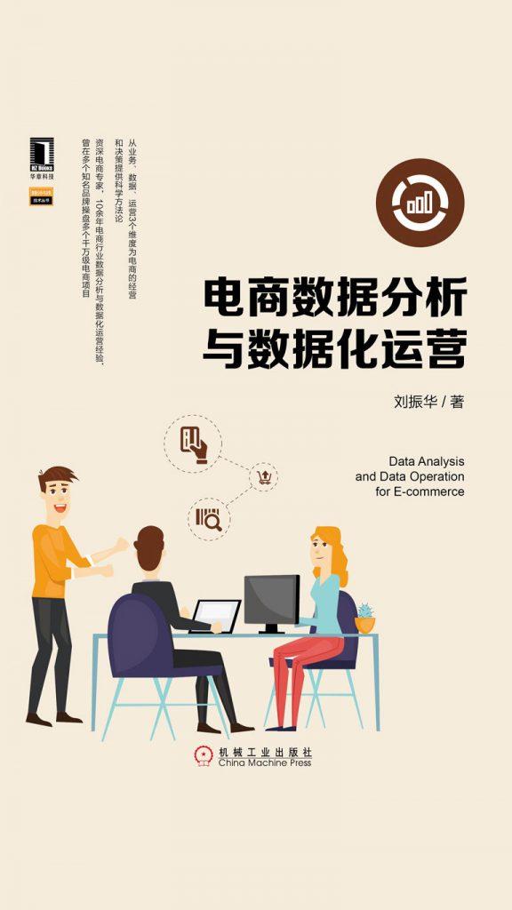 《电商数据分析与数据化运营》 刘振华 epub+mobi+azw3+pdf kindle电子书下载