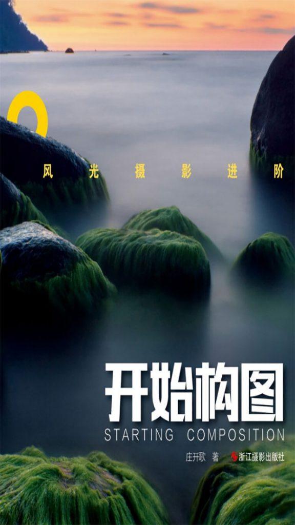 《风光摄影进阶:开始构图》庄开歌 epub+mobi+azw3+pdf kindle电子书下载