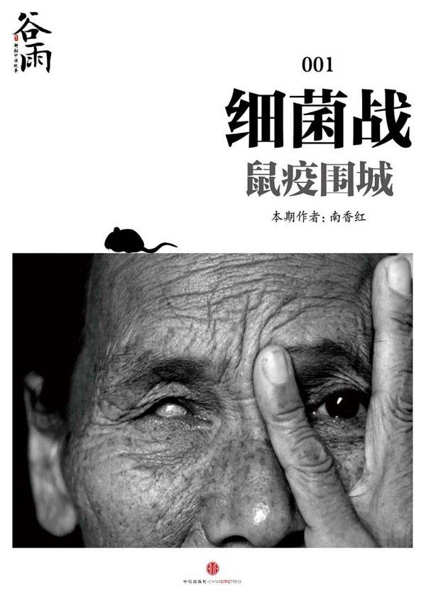 《细菌战•鼠疫围城》南香红 epub+mobi+azw3+pdf  kindle电子书下载