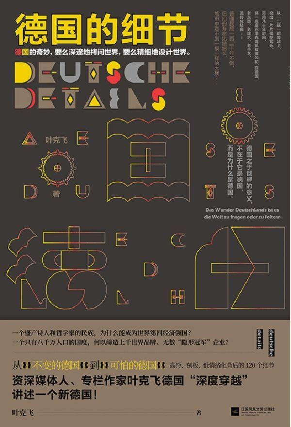 《德国的细节》叶克飞    epub+mobi+azw3+pdf   kindle电子书下载