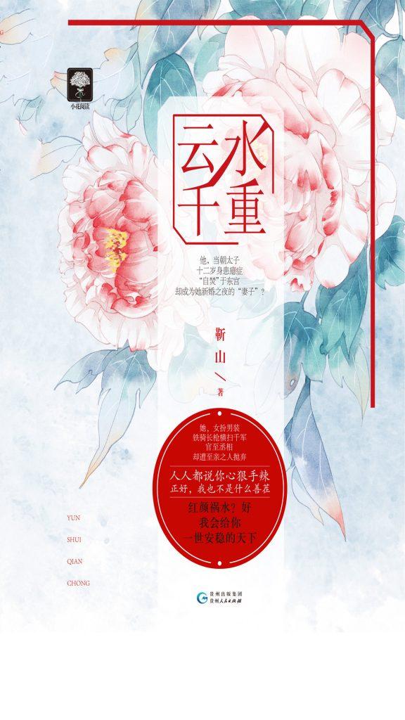 《云水千重》靳山    epub+mobi+azw3+pdf   kindle电子书下载