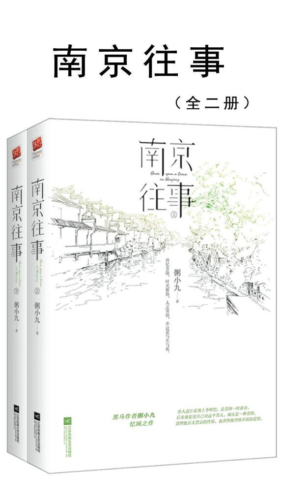 《南京往事》 (全2册)  粥小九   epub+mobi+azw3+pdf   kindle电子书下载