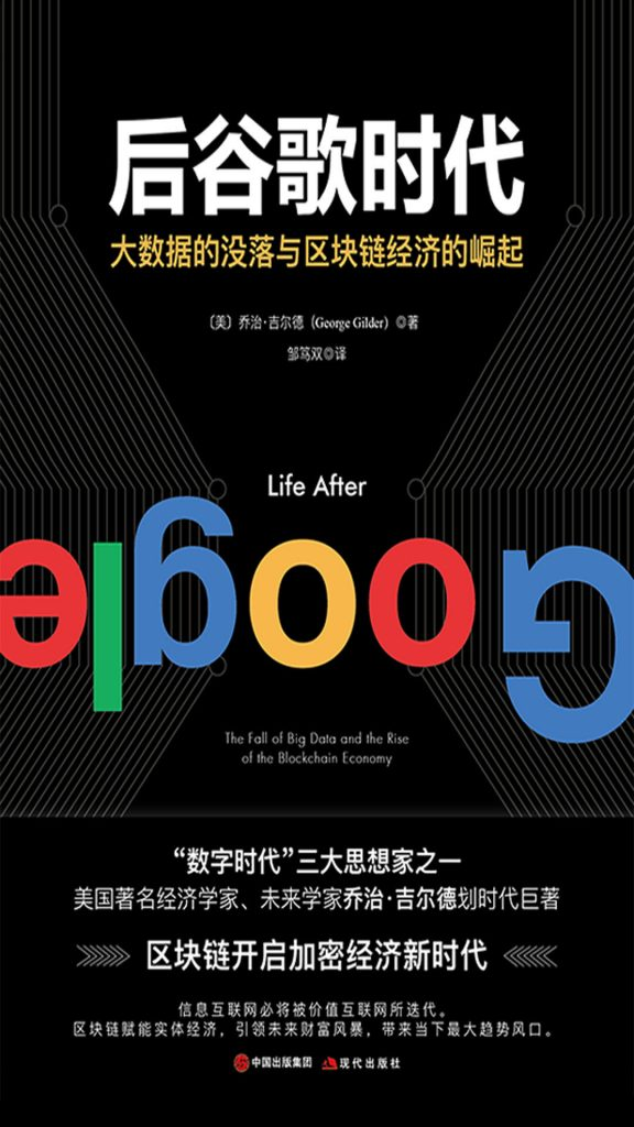 《后谷歌时代(大数据的没落与区块链经济的崛起)》乔治·吉尔德    epub+mobi+azw3+pdf   kindle电子书下载