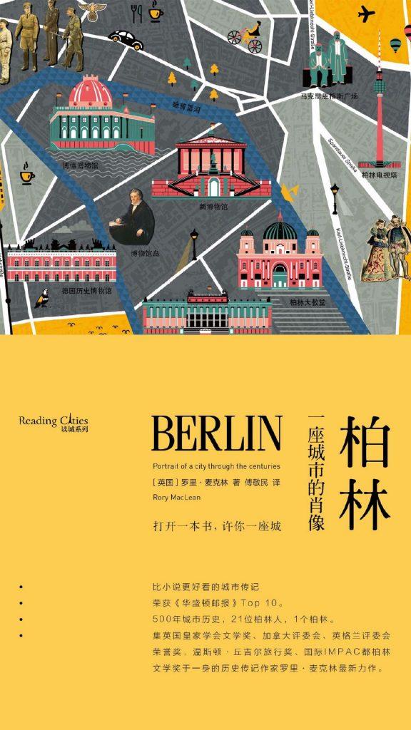 《柏林:一座城市的肖像》罗里·麦克林   epub+mobi+azw3+pdf   kindle电子书下载