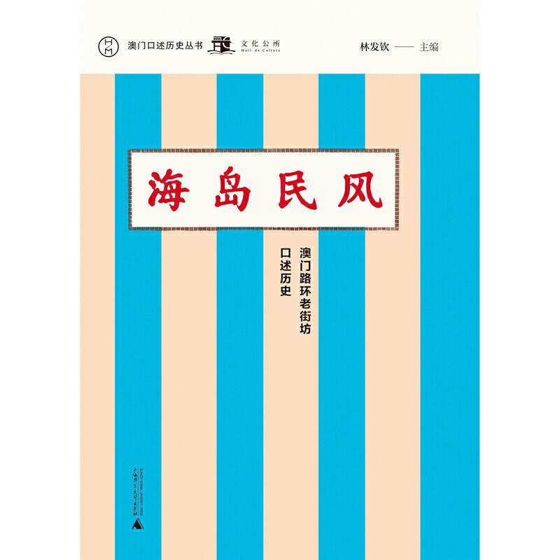 《海岛民风》 (澳门路环老街坊口述历史) 林发钦 epub+mobi+azw3+pdf kindle电子书下载