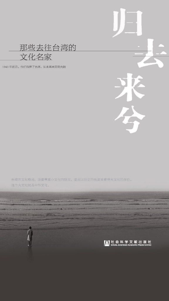 《归去来兮:那些去往台湾的文化名家》 吴十洲 epub+mobi+azw3+pdf kindle电子书下载