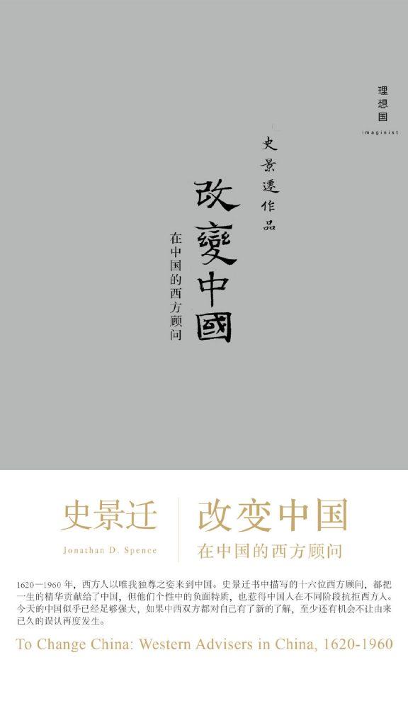 《改变中国》(在中国的西方顾问) 史景迁 epub+mobi+azw3+pdf kindle电子书下载