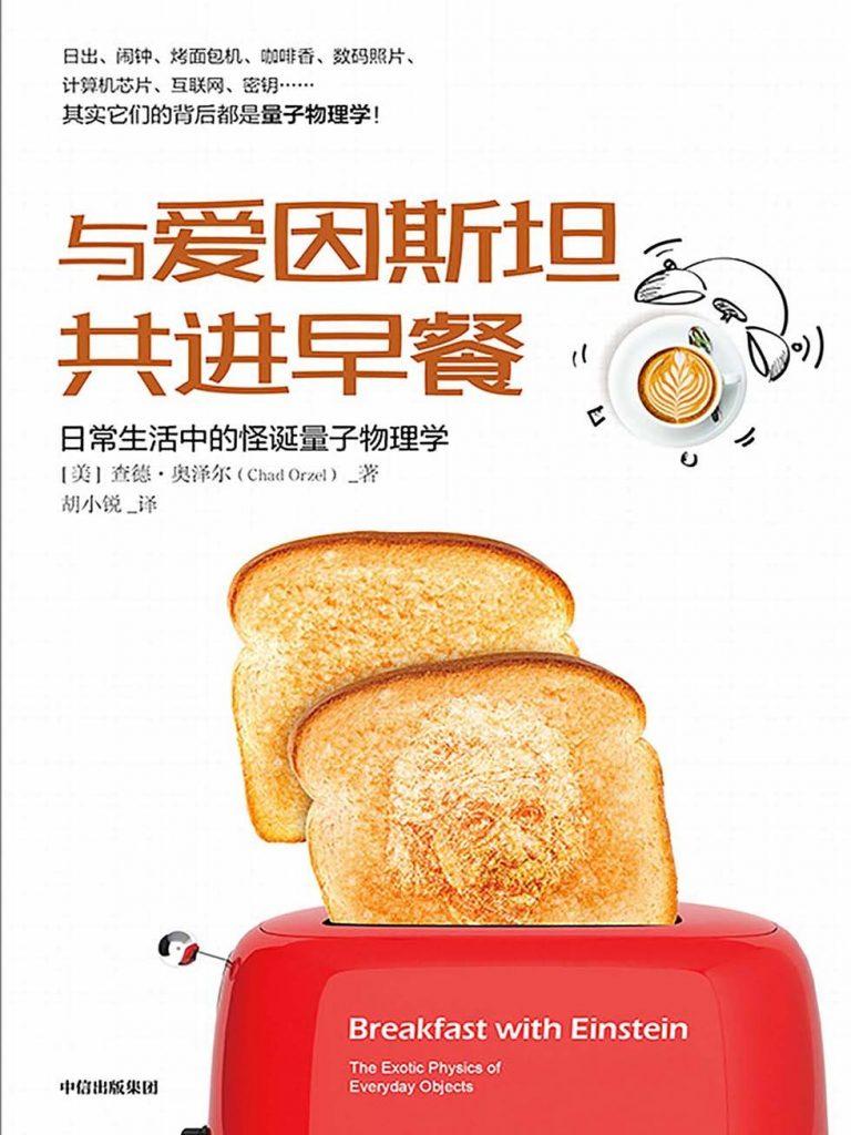 《与爱因斯坦共进早餐》 查德·奥泽尔 epub+mobi+azw3+pdf kindle电子书下载