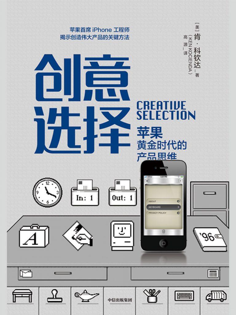 《创意选择:苹果黄金时代的产品思维》 肯·科钦达 epub+mobi+azw3+pdf kindle电子书下载