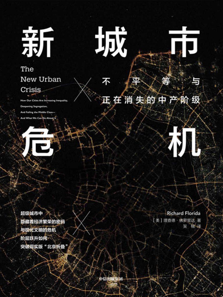《新城市危机》 (不平等与正在消失的中产阶级)  理查德·佛罗里达 epub+mobi+azw3+pdf kindle电子书下载