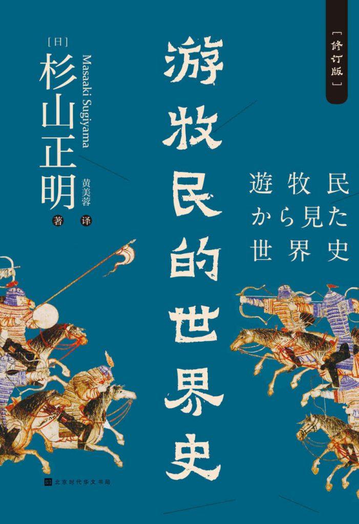 《游牧民的世界史》 杉山正明 epub+mobi+azw3+pdf kindle电子书下载