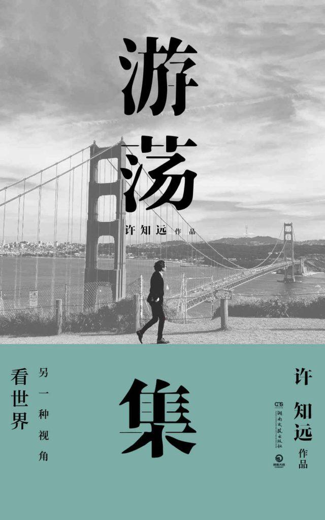 《游荡集》 许知远 epub+mobi+azw3+pdf kindle电子书下载