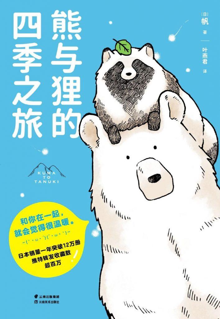《熊与狸的四季之旅》  帆 epub+mobi+azw3+pdf kindle电子书下载