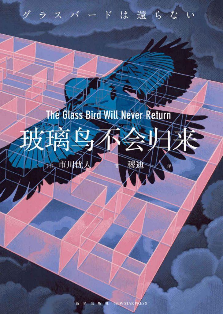 《玻璃鸟不会归来》电子书下载 市川忧人 epub+mobi+azw3+pdf kindle+多看版