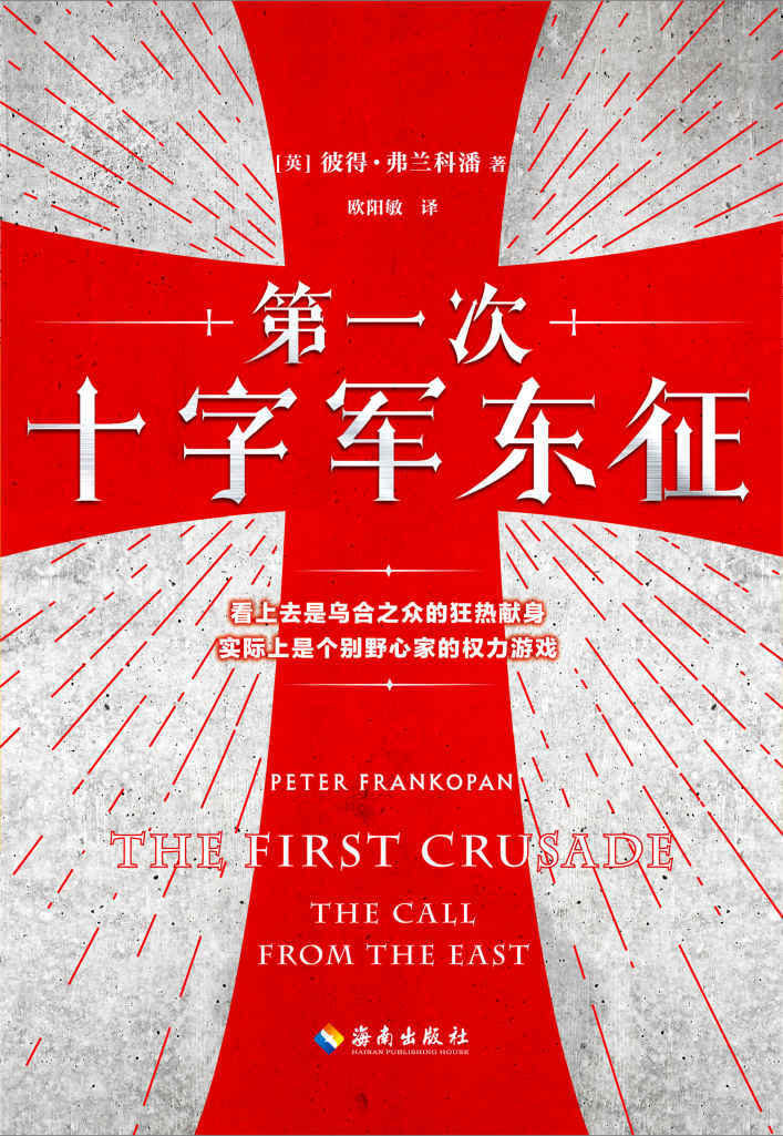 《第一次十字军东征》 彼得·弗兰科潘 epub+mobi+azw3+pdf kindle电子书下载