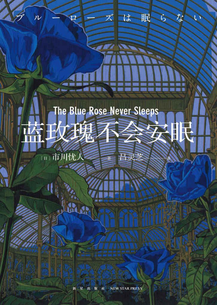 《蓝玫瑰不会安眠》电子书下载 市川忧人 epub+mobi+azw3+pdf kindle+多看版