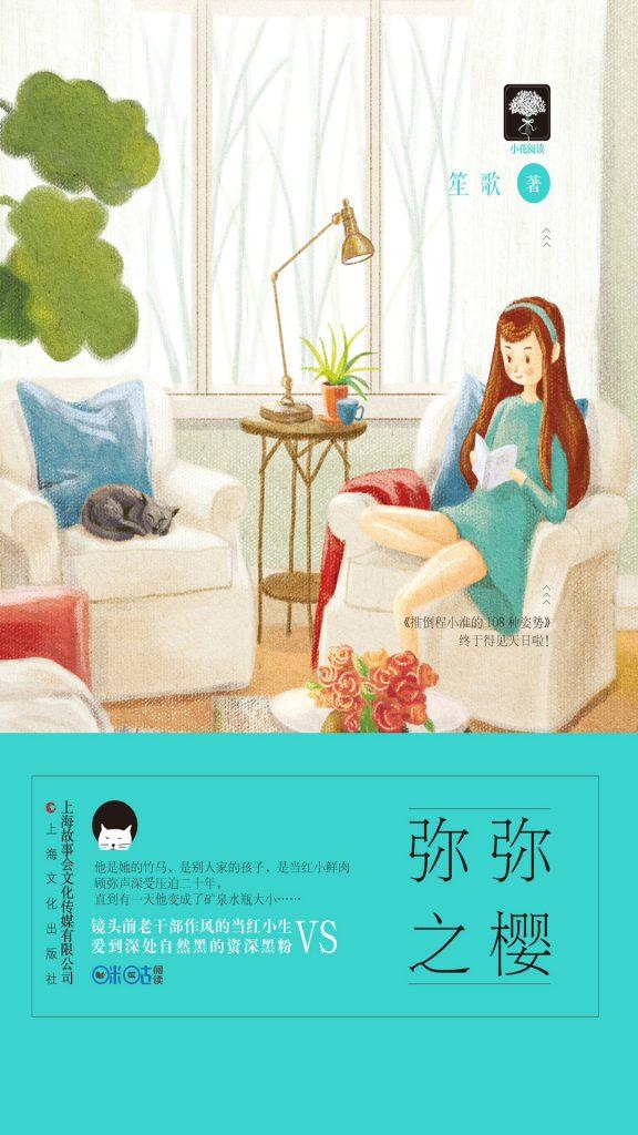《弥弥之樱》 笙歌 epub+mobi+azw3+pdf kindle电子书下载