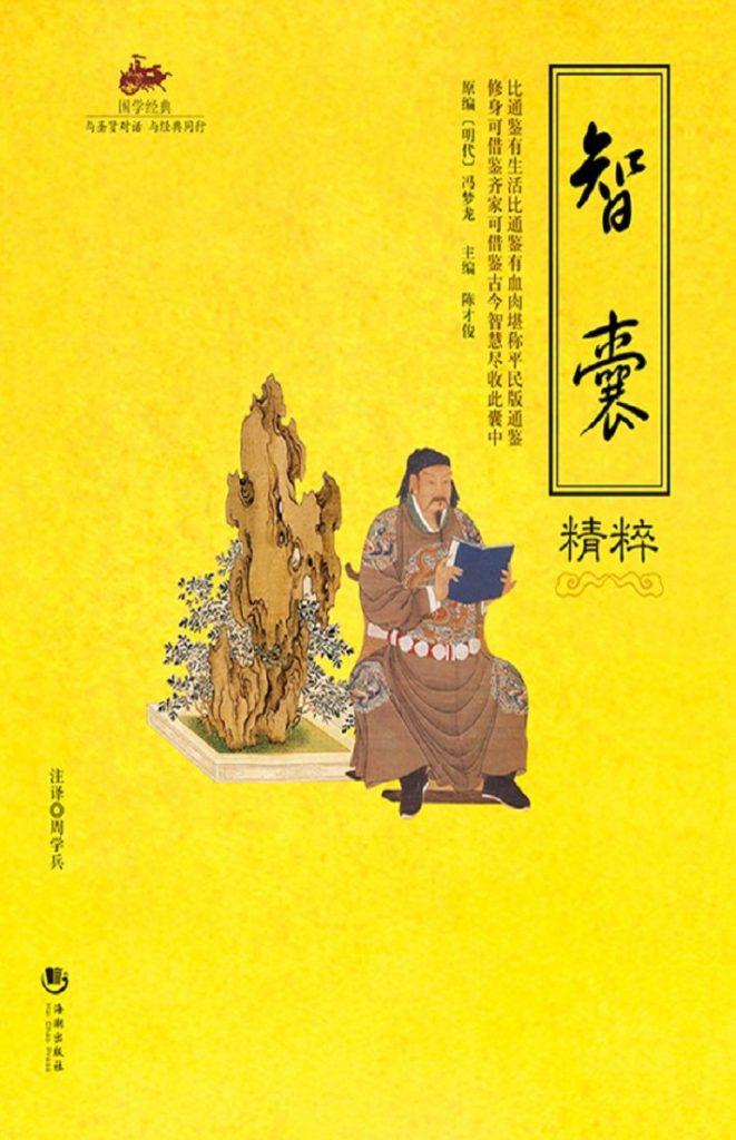 《智囊精粹》 冯梦龙 epub+mobi+azw3+pdf  kindle电子书下载