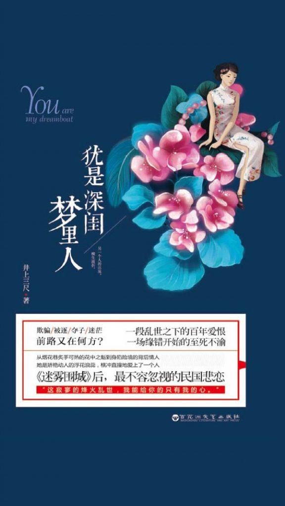 《犹是深闺梦里人》 井上三尺 epub+mobi+azw3+pdf  kindle电子书下载